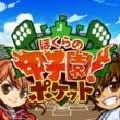 bokurano_kousien_image-thumbnail2