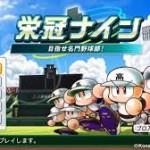 栄冠ナインOB選手初期データ 【パワプロ2014】※随時更新