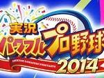 パワプロ2014 ペナント2年目(OB入団編)