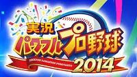 【パワプロ2014】ペナント 2年目