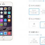 マジで!iPhone6、iPhone6 Plus突然の大幅値上げ