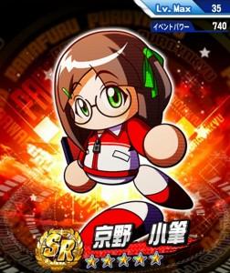 京野小筆SR (1)