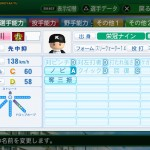 OB選手初期データ1970年代入学【栄冠ナイン2014】