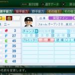 OB選手初期データ1990年代入学【栄冠ナイン2014】