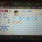 アメリカ留学効果(投手)【パワプロ2014ペナント】