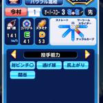 【3人目 ランクE投手育成】パワプロサクセスアプリ