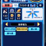 驚異の切れ味取得【21人目 投手育成】パワプロサクセスアプリ
