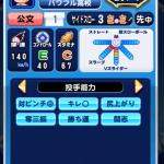 【22人目 ランクE 投手育成】パワプロサクセスアプリ