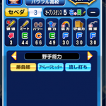 勝負師取得【23人目 一塁手】パワプロサクセスアプリ