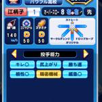 精密機械&3球種(オリジナル)【25人目 投手】パワプロサクセスアプリ