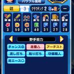 アーチスト、ゲトーくん像(銀)取得【26人目 一塁手】パワプロサクセスアプリ