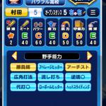 アーチスト、勝負師取得【27人目 ランクB三塁手】パワプロサクセスアプリ