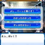 男女のバランス/小平陽向イベント【パワプロサクセスアプリ】