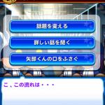 NGワード/コンボイベント(才賀侑人・星井スバル)【パワプロサクセスアプリ】