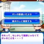 告白/春野千優イベント【パワプロサクセスアプリ】