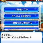 エピローグ/春野千優イベント【パワプロサクセスアプリ】