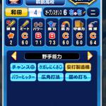 二股でオールC+B2個【ランクA二塁手 71人目】パワプロサクセスアプリ