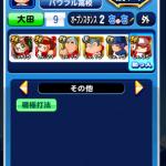 アーチスト取得【ランクA外野手 70人目】パワプロサクセスアプリ