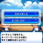オーバーワーク/厳巳・瞬鋭高校限定ルートイベント【パワプロサクセスアプリ】