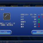 【FFL時空ノ水晶】シヴァボウゲット