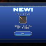 【FFL時空ノ水晶】イフリートランスゲット