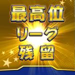 4週連続Lv.5リーグ残留達成【パワプロサクセスアプリ】