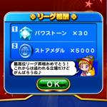 リーグレベル6に昇格!【パワプロサクセスアプリ】
