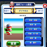 【朗報】フォームに「ダイヤのA」キャラが追加されている【パワプロサクセスアプリ】