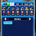 秋葉 一真 能力値【パワプロサクセスアプリ】