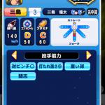 三島 優太 能力値【パワプロサクセスアプリ】