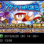 アゲアゲ強化試合は6/25から開催予定!!【パワプロサクセスアプリ】