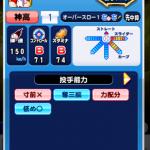 神谷龍 能力値【パワプロサクセスアプリ】