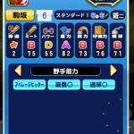 駒坂瞬 能力値【パワプロサクセスアプリ】