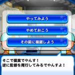 【太平楽高校ランダムイベント】監督を尾行