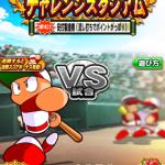 チャレンジスタジアム3(流し打ち)結果