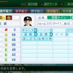 OB選手初期データ1950年代入学【栄冠ナイン2014】