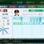 OB選手初期データ1940年代入学【栄冠ナイン2014】