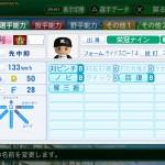 OB選手初期データ1980年代入学【栄冠ナイン2014】