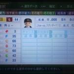 アメリカ留学効果(野手)【パワプロ2014ペナント】